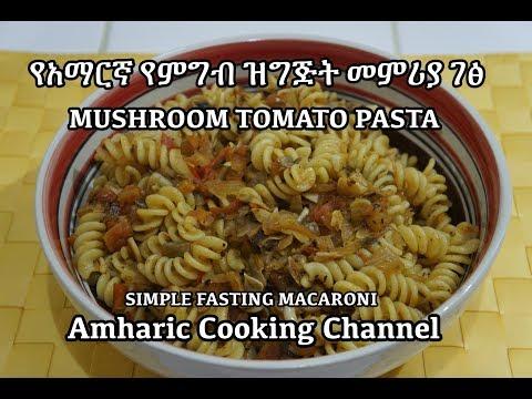 የአማርኛ የምግብ ዝግጅት መምሪያ ገፅ Mushroom Tomato Pasta - Amharic - Macaroni Recipe