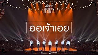 Download lagu ออเจ้าเอย (Aor Jao Aoey) - GOT7 Special Cover [ EYES ON YOU IN BKK ]