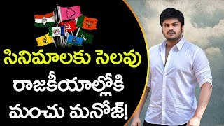 Manchu Manoj Quits Movies? | Manchu Manoj Open Latter
