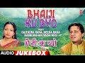 Bhaiji Ku Byo Garhwali Album (Audio) Jukebox   Babruwahan Singh Negi, Gajendra Rana, Meena Rana