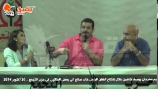 يقين | تكريم مهرجان يوسف شاهين خلال إفتتاح الفنان الراحل خالد صالح الى بعض الفنانين فى حزب التجمع