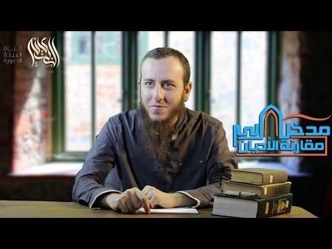 مدخل في مقارنة الأديان - أ. أحمد سبيع