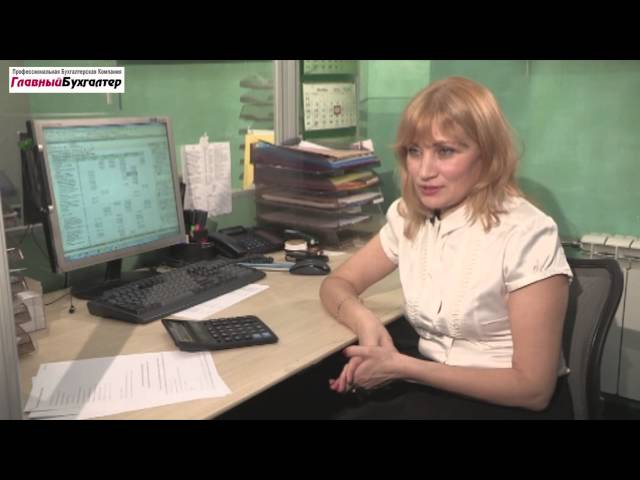 """Видео """"День Бухгалтера в ПБК """"Главный бухгалтер""""– мы на Первом Канале!"""