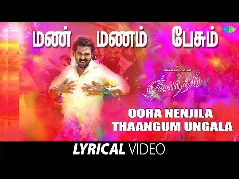 Oora Nenjila -Lyrical Video | Eghantham | Jayamoorthi, Sai Vignesh | Ganesh Raghavendra,Yugabharathi