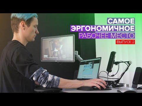 МАКСИМУМ ЭРГОНОМИКИ РАБОЧЕГО МЕСТА - выпуск 2