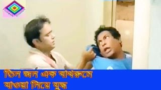 Bangla funny video (তিন জন এক বাথরুমে যাওয়া নিয়ে যুদ্ধ)