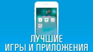 Бесплатные игры и приложения из App Store для iPhone, iPad, iPod - #6