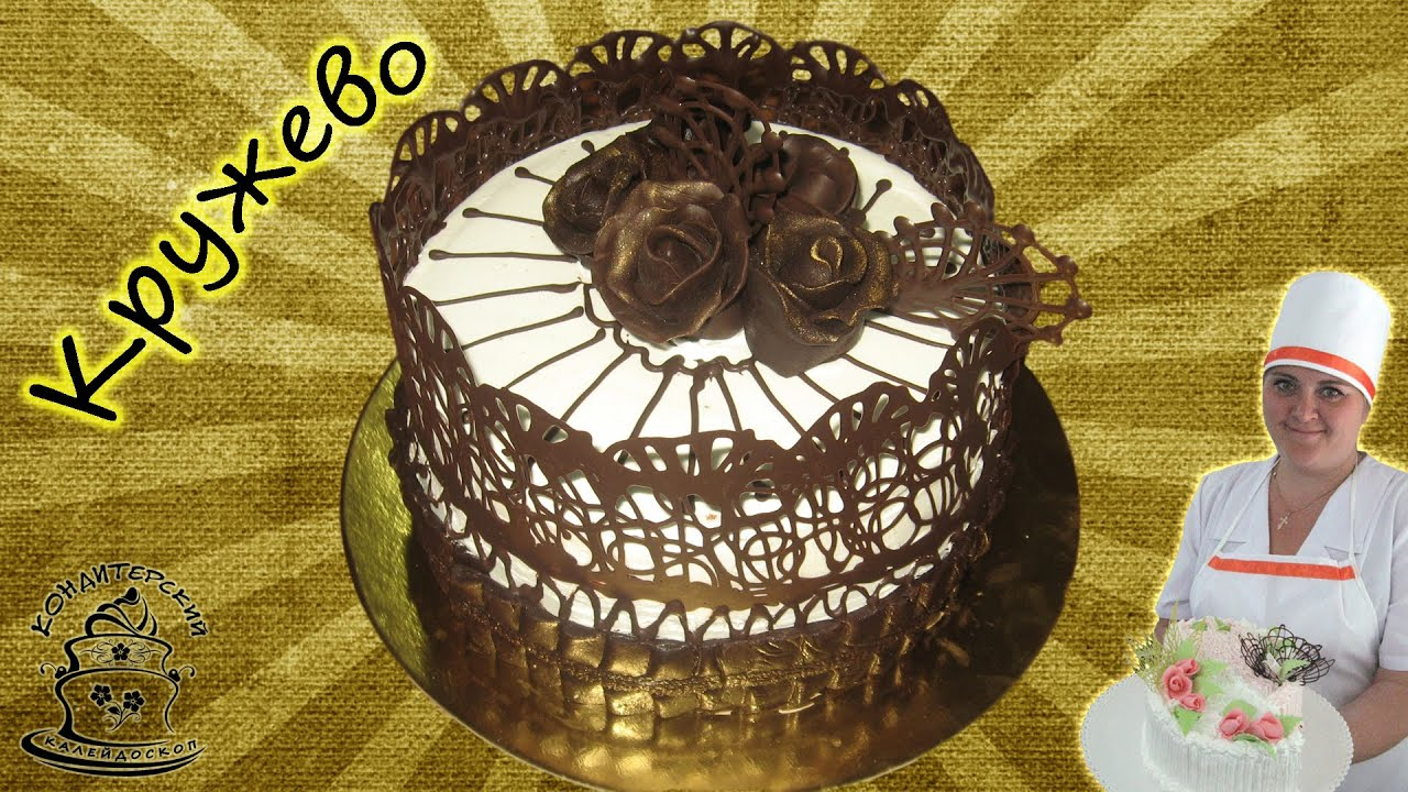 Украшение тортов кружевом из шоколада