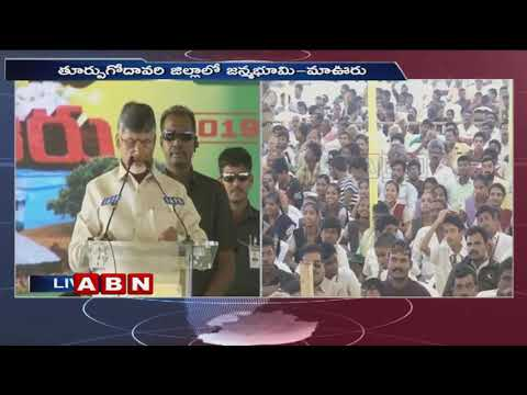 CM Chandrababu Speech at Janmabhoomi-Maa Vooru Programme in East Godavari District | ABN Telugu
