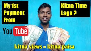 My First Payment From YouTube !! My Youtube Earning