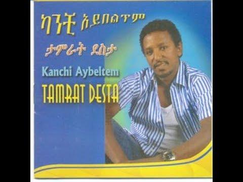 Tamrat Desta - Deju ደጁ (Amharic)