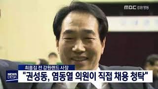 최흥집 전 강원랜드 사장,권·염의원 직접 청탁