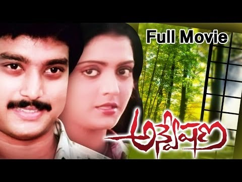 Anveshana Full Length Telugu Movie || DVD Rip