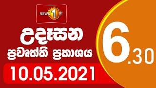 News 1st: Breakfast News Sinhala | (10-05-2021)
