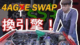 直接換上 4AGZE 引擎!Engine Swap In A Week ...... HWS VLOG