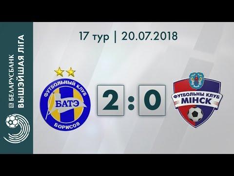 Беларусбанк - Вышэйшая лiга. БАТЭ – Мiнск