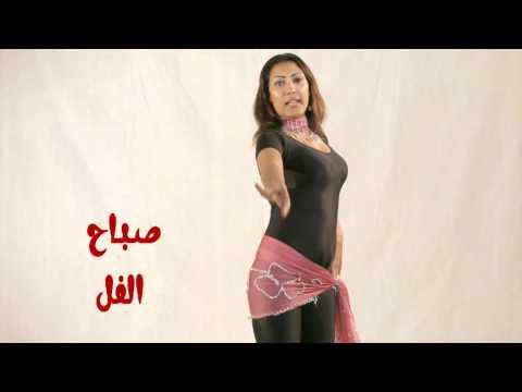 تعليم الرقص الشرقي - تكات الوسط للامام Music Videos