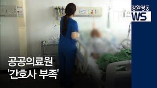R)코로나19 최전선 공공의료원 '간호사 부족'
