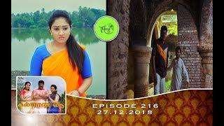 Kalyana Veedu | Tamil Serial | Episode 216 | 27/12/18 |Sun Tv |Thiru Tv