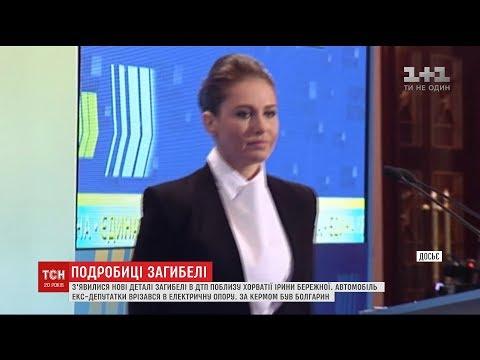 З'явилися нові подробиці загибелі екс-депутатки Ірини Бережної