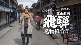 名古屋之旅:高質日式巴士一日遊 白川鄉+飛驒高山(上)