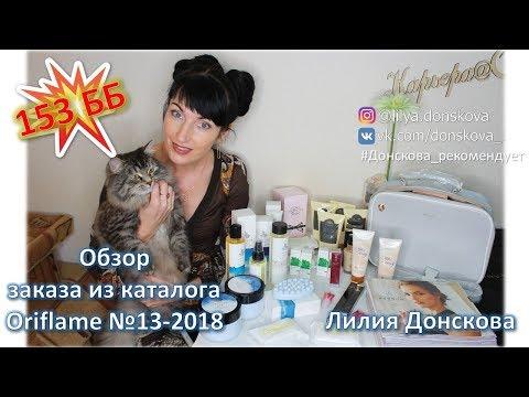 МОЙ ПЕРВЫЙ ЗАКАЗ из каталога Oriflame №13-2018