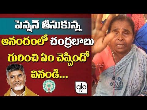 Old Woman Superb Words About Chandrababu Naidu | Andhra Pradesh Political Updates | Alo TV