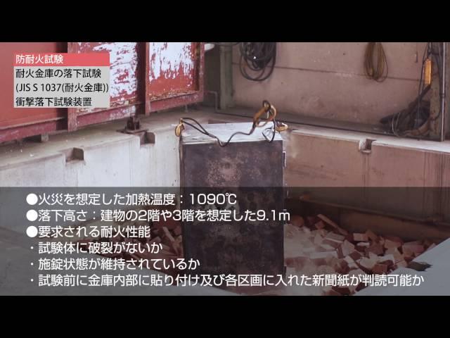 防耐火試験 耐火金庫の衝撃落下試験サムネイル