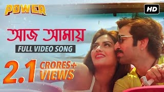 Aaj Amaye  Power  Jeet Nusrat Jeet Gannguli Latest Bengali Song 2016