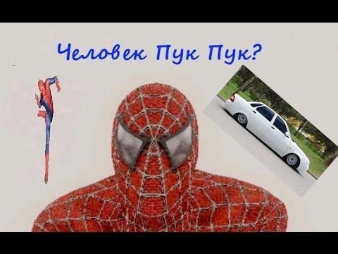 Человек паук мод spider man mod cleo скрипт