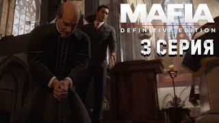 Святые и грешники Mafia Definitive Edition прохождение #3