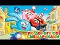 По дороге со Смешариками Правила Дорожного Движения Полный обзор игры Let S Play mp3