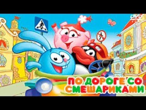 По дороге со Смешариками Правила Дорожного Движения Полный обзор игры Let's Play