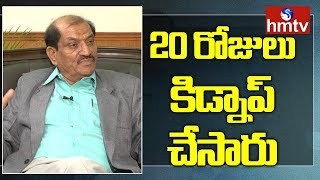 Dr.Dasari Srinivasulu IAS.Rtd Remember His Kidnapping Days | hmtv
