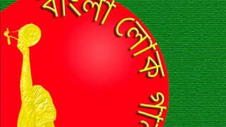 বাংলা গান তুই যদি অামার হইতি রে  ( মজিব পরদেশী)