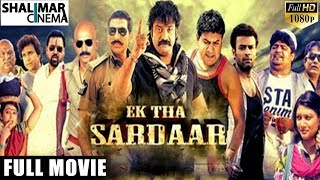 Son Of Sardar - Ek Tha Sardaar Full Length  Hyderabadi Movie || Mohd Taufeeq, Sajid Khan,  Aziz Naser