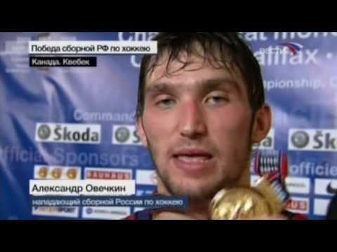 BEST MOMENTS █ RUSSIA @ IIHF WC 2008 █ FINAL vs. CANADA ЧМ Лучшие голы Россия