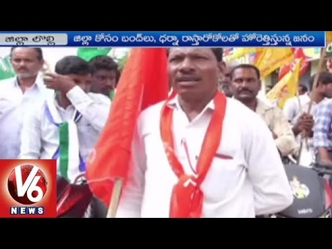 New Districts Formation Turns Controversy in Telangana   V6 News