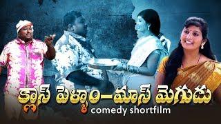 Sarithakka Mogudu / సరితక్క మొగుడు // Comedy /Village Cinema