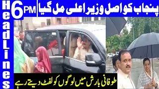 CM Usman Buzdar gives lift to women and children in rain | Headlines 6 PM | 16 July 2019 | Dunya
