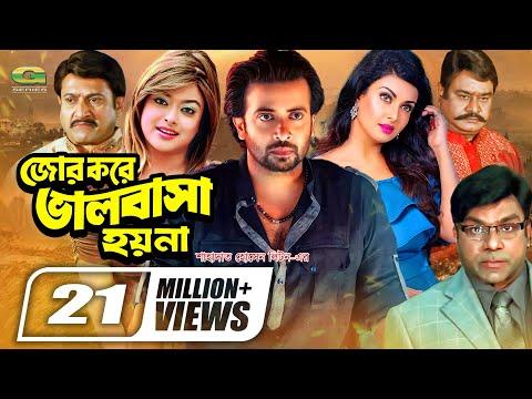 Jor Kore Bhalobasaha Hoy Na | Full Movie | Shakib Khan | Shahara | Misa Sawdagar