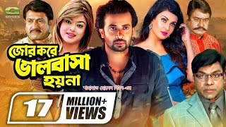 Bangla Movie | Jor Kore Valobasa Hoy Na | Shakib Khan | Shahara | Misa Sawdagar | Hit Movie
