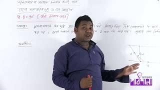 02. বেগের সামান্তরিক সূত্রের প্রয়োগ সংক্রান্ত সমস্যাবলি নদী নৌকার অংক | OnnoRokom Pathshala