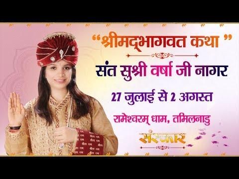 Shrimad Bhagwat Katha By Varsha Ji Nagar - 27 July | Rameshwaram | Day 1