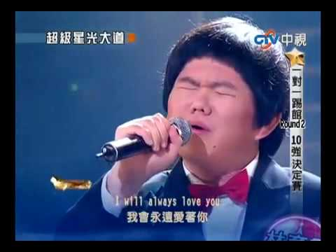 Asian Susan Boyle (aka Lin Yu Chun) - I Will Always Love You Video