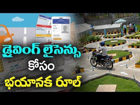 డ్రైవింగ్ లైసెన్సు కోసం భయానక రూల్ | Rules for Driving License | ABN Telugu
