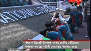 World Cup Cricket 2011 Bangladesh: Security Rehearsal for WC11