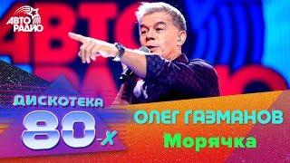 Олег Газманов - Морячка (Дискотека 80-х 2016)
