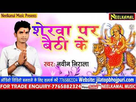 Naveen Nirala  का हिट देवीगीत - शेरवा पर बैठी के  - Sherwa Par Baithi Ke - Singer Naveen Nirala