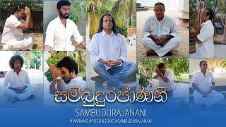 SambuduRajanani  - Poson Song by @Marians